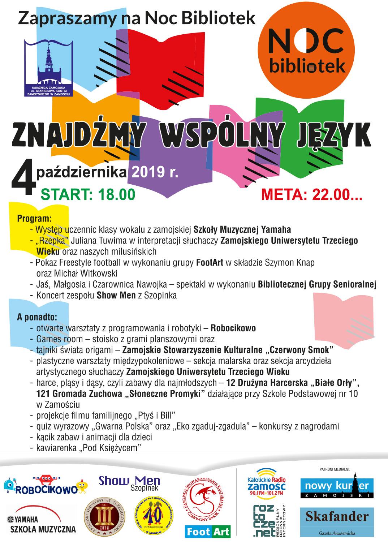 plakat noc biliotek 004 Książnica Zamojska zaprasza na NOC BIBLIOTEK
